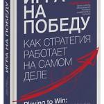igra_na_pobedu_3d_340