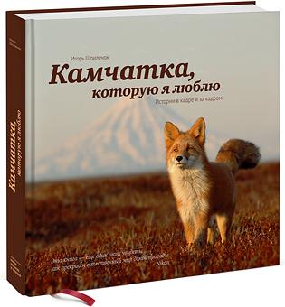 kamchatka_3d_340
